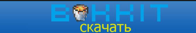 скачать bukkit сервер майнкрафт 1.6.2