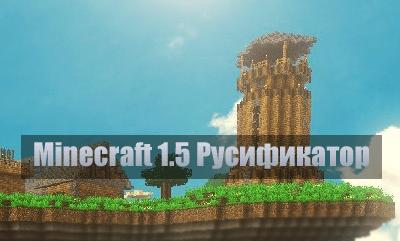 Скачать Русификатор для Minecraft 1.5 Бесплатно