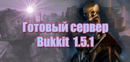 Скачать Готовый сервер Bukkit 1.5.1 Бесплатно