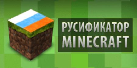 Скачать Русификатор для Minecraft 1.5.1 Бесплатно