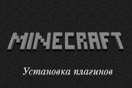 Установка плагинов в minecraft