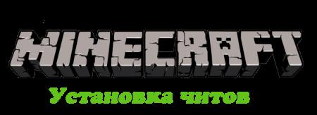 Установка читов в minecraft