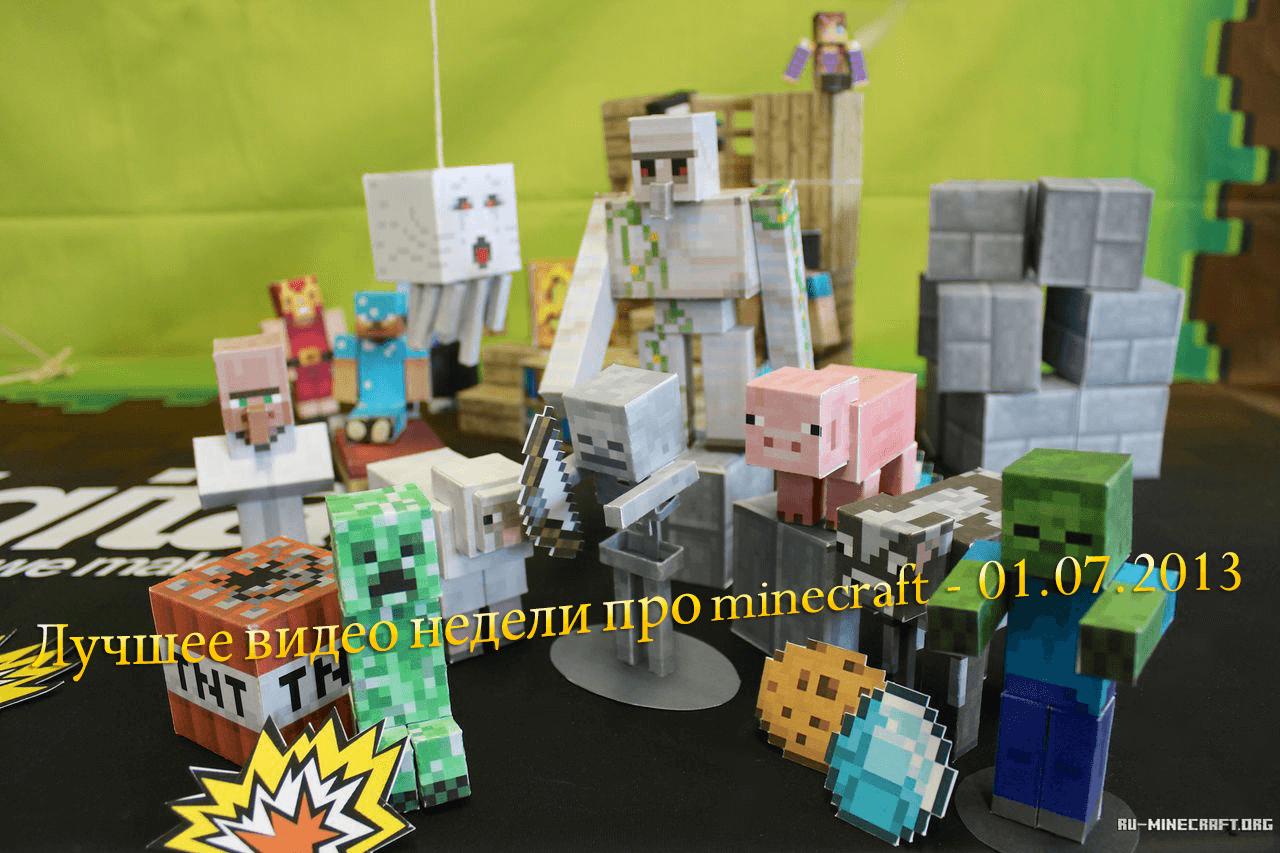 Minecraft 8 Скачать Бесплатно