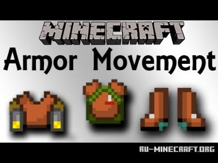 Скачать ArmorMovement для Minecraft 1.5.2 бесплатно