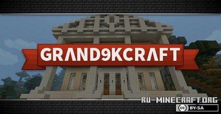Скачать Grand9KCraft NE [16x] для minecraft 1.5.2 бесплатно