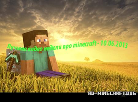 Лучшее видео недели про minecraft - 10.06.2013