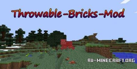 Скачать Метательные кирпичи для Minecraft 1.5.2