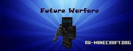 Скачать Future Warfare Future для minecraft 1.5.2 бесплатно
