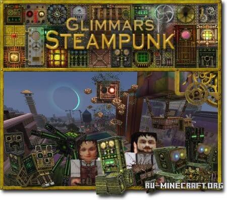 Скачать текстур-пак Glimmars Steampunk v11.1 [64x] для minecraft 1.5.2 бесплатно