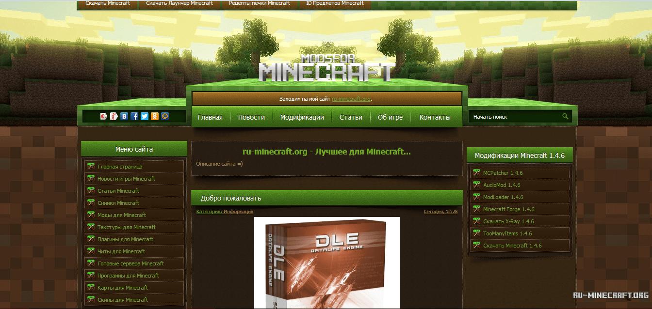 Скачать шаблон для minecraft