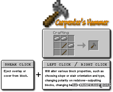 Скачать мод Carpenter's Blocks для Minecraft 1.6.1