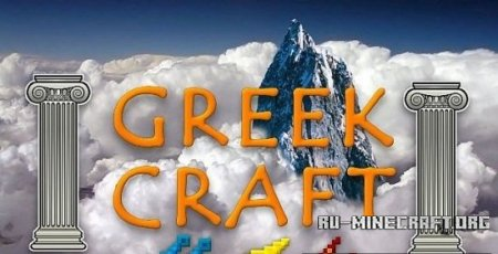 Скачать Greek Craft для Minecraft 1.6.2