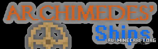 Скачать мод ArchimedesShips для minecraft 1.6.2