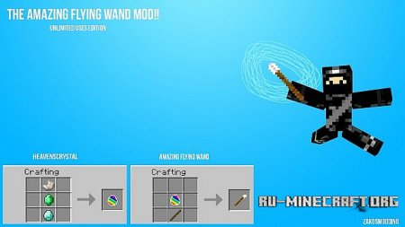 Скачать The Amazing Flying Wand!! для Minecraft 1.5.1