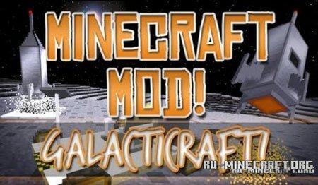 Скачать Galacticraft для Minecraft 1.6.2