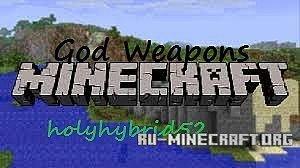 Скачать God Weapons для Minecraft 1.6.2