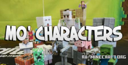 Скачать Mo`Characters для Minecraft 1.6.2