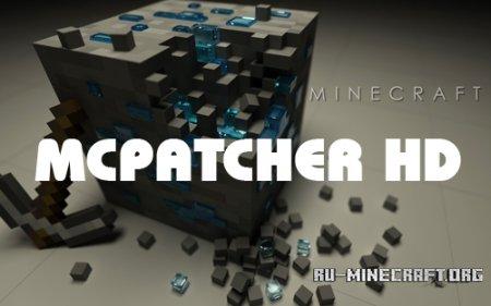 Скачать MCPatcher HD для Minecraft 1.6.4
