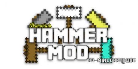 Скачать Hammer Mod для Minecraft 1.6.4