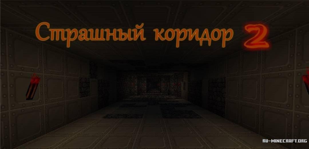 Хоррор карты minecraft 1.7.2