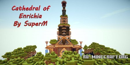 Скачать карту Cathedral of Enrichia для Minecraft