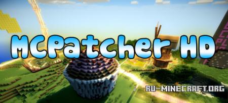 Скачать MCPatcher HD для Minecraft 1.7.2
