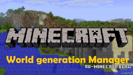 Скачать World Generation Manager для Minecraft 1.6.4