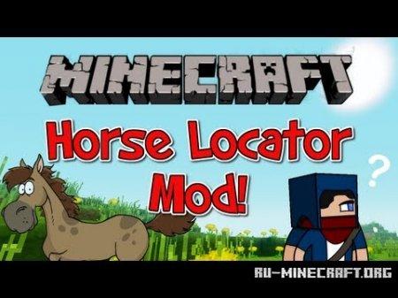 Скачать Horse Locator для minecraft 1.7.2