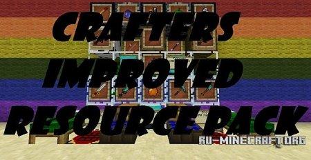 Скачать Crafters Imrpoved для Minecraft 1.7.2