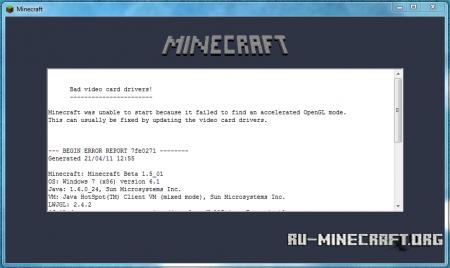 Ошибка Bad Video Card Drivers в Minecraft (Решение)