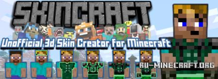 Создать скин для Minecraft Бесплатно