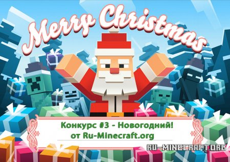 Конкурс #3 от Ru-Minecraft.org - Новогодний! [Закрыт]