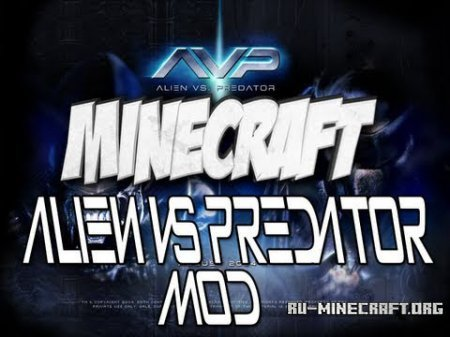 Скачать Aliens Vs Predator для minecraft 1.5.1