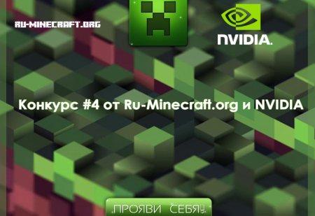 Конкурс #4 от Ru-Minecraft.org и NVIDIA [Закрыт]
