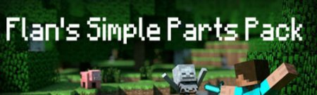 Скачать Flan's Simple Parts Pack Mod для minecraft 1.7.2