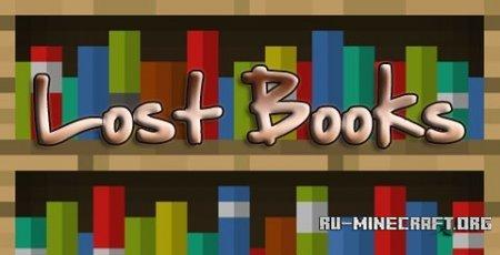 Скачать Lost Books для Minecraft 1.6.2