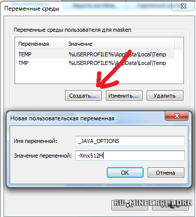 Ошибка Could not create the Java Virtual Machine в Minecraft (Решение)