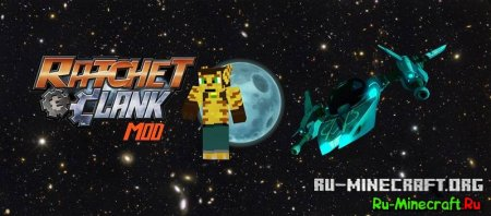 Скачать Ratchet and Clank для minecraft 1.6.4