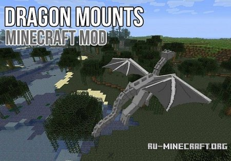 Скачать Dragon Mounts для minecraft 1.7.5