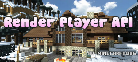 Скачать Render Player API для minecraft 1.7.2