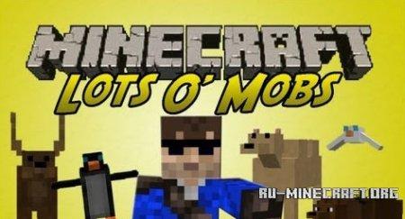 Скачать LotsOMobs для minecraft 1.7.10