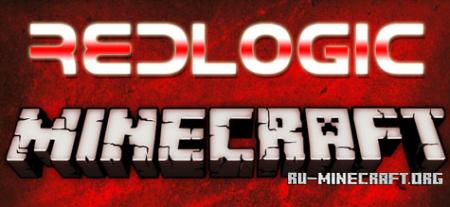 Скачать RedLogic для minecraft 1.7.10