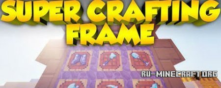 Скачать Super Crafting Frame для Minecraft 1.7.10