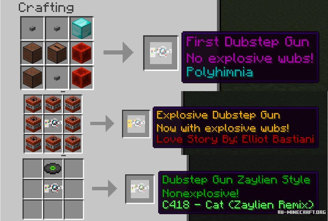 Скачать dubstep gun mod для minecraft 1 7 10