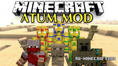 ������� Atum: Journey into the sands ��� Minecraft 1.7.10
