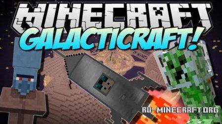 Скачать Galacticraft для Minecraft 1.7.10