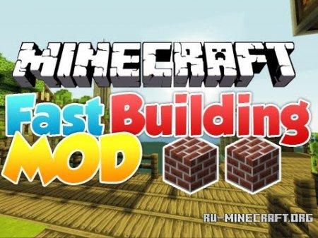 Скачать Fast Building для Minecraft 1.8