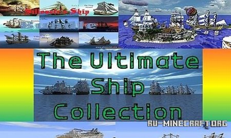 �������  The ultimate ships collection ��� Minecraft