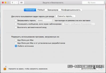 Защита и безопасность в OS X