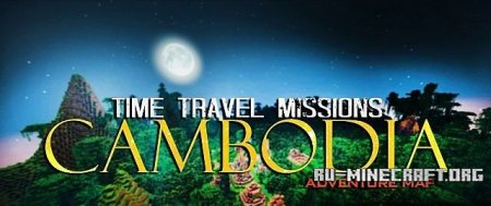 Скачать  TIME TRAVEL MISSIONS CAMBODIA для Minecraft